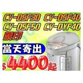 象印~CV~DSF30 CV~DSF40 500元 CV~DSF50 300元 CV~DY