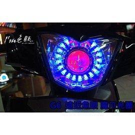 ^~色胚^~慶祝新竹店開幕 光陽 G6 改遠近魚眼系統大燈 3999可加購魔爪 LED光圈