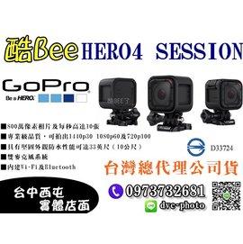 ~酷BEE了~送32G 6合1 組 GoPro HERO4 Session 輕巧版 內建W