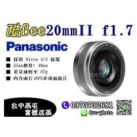 ~酷BEE了~Panasonic LUMIX G 20mm II F1.7 貨 裸裝 國際
