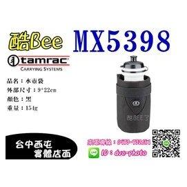 ~酷BEE了~ Tamrac MX5398 水壺袋 攜帶式 襯墊式水壺包 多 水壺袋 雨傘