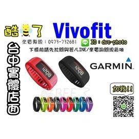 ~酷BEE了~ Vivofit 健身手環 防水 Garmin 貨 支援心率感測器 計步