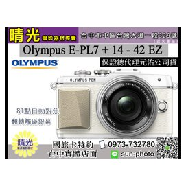 ☆晴光★元佑公司货 OLYMPUS 微单眼相机 E-PL7+M1442EZ  自拍 EPL7 免运 送16G+保护贴
