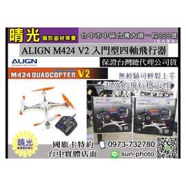 ~晴光~  亞拓 ALIGN M424 V2 四軸飛行器 套裝版  含遙控器  入門機 練