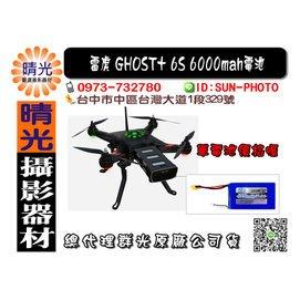 ~晴光~群光 貨 鋰電池6S BT6204 空拍機 四軸飛行器 雷虎 GHOST X450