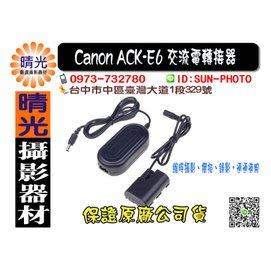 ~晴光~ Canon ACK~E6 AC ADAPTER 交流電轉接器 台中可店取 EOS