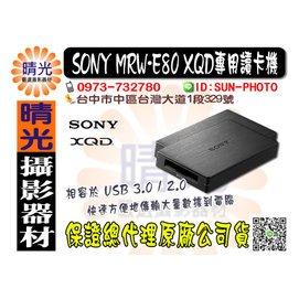 ~晴光~ 貨 SONY XQD 記憶卡 讀卡機 MRW~E80  USB3.0 MWRE8