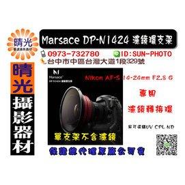~晴光~ 瑪瑟士 Marsace DP~N1424 濾鏡環 支架 轉接環 FOR Niko