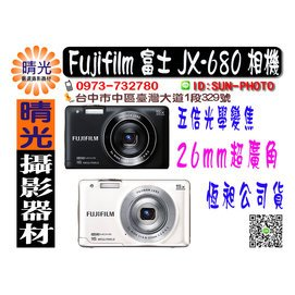 ~晴光~門市購買有保障 Fujifilm 富士 JX680 JX~680 恆昶 貨 5倍光