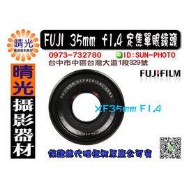 ~晴光~ 恆昶 貨 FUJI 富士 FUJIFILM XF 35mm F1.4 f 1.4