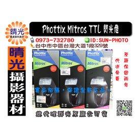 ~晴光~  送柔光罩 群光 貨 Phottix MITROS TTL 閃燈 高速同步閃光燈