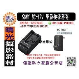 ~晴光~ 版 SONY BC~TRW  充 座充 NP~FW50電池 新力索尼公 司貨 台