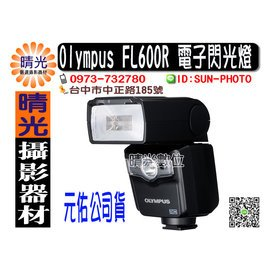 ~晴光~門市購買有保障 Olympus FL~600R FL600R GN50 電子閃光燈