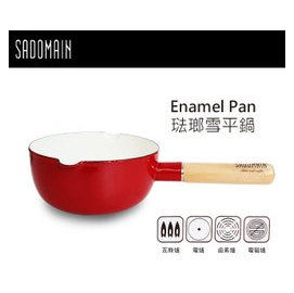 ~滿讚~仙德曼~SADOMAIN 琺瑯單柄雪平鍋 18cm SV318 牛奶鍋