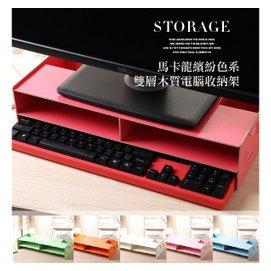 馬卡龍色系螢幕鍵盤雙層收納架^(多色^) 鍵盤收納 筆電滑鼠墊 桌上型電腦螢幕架 液晶螢幕