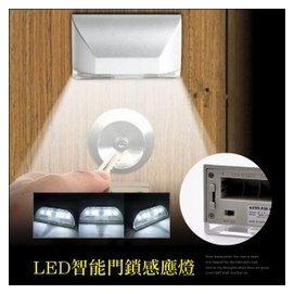 LED智能門鎖感應燈^(免插電^) 電池紅外線感應式 人體感應燈 智慧門鎖燈小夜燈 走廊燈