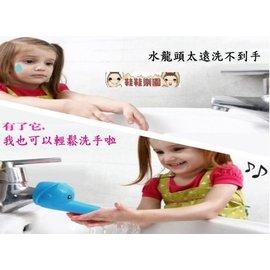鞋鞋樂園~卡通 水龍頭延伸器~兒童導水槽~延長器~寶寶洗手器~幼兒洗手~引水器~幼兒水龍頭