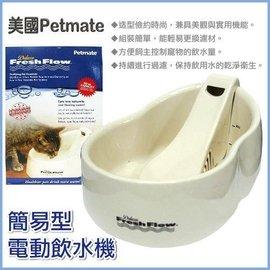 ~新竹樂比特~Petmate電動瀑布式飲水器小溪飲水機活水機餵水器DK~24890~每台7
