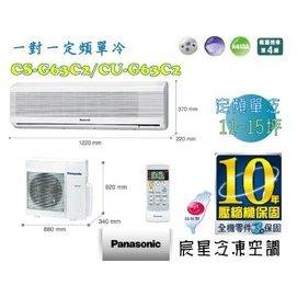 宸星│~Panasonic~國際 一對一分離式 空調 冷氣 11~15坪 定頻單冷 CS~