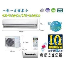 宸星│~Panasonic~國際 一對一分離式 空調 冷氣 7~10坪 定頻單冷 CS~G