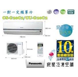 宸星│~Panasonic~國際 一對一分離式 空調 冷氣 3~5坪 定頻單冷 CS~G2