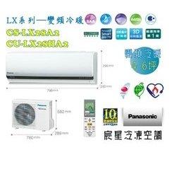 宸星│【Panasonic】國際分離式 一對一空調4-6坪 LX系列變頻冷暖 CS-LX2
