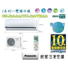 宸星│~Panasonic~國際分離式 一對一空調5~7坪 J系列變頻冷暖 CS~J36A