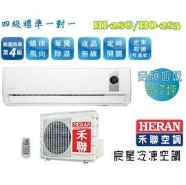 宸星│~HERAN~禾聯~特惠中~分離式 四級定頻單冷 壁掛式冷氣 空調 5~7坪 HO~