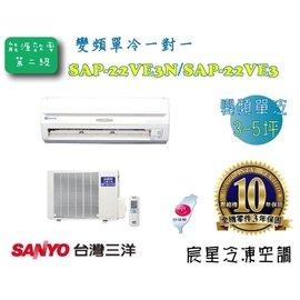 宸星│~SANYO~三洋 分離式空調 冷氣 變頻單冷 3~5坪 SAC~22VE3N SA