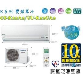 宸星│~Panasonic~國際 分離式 一對一空調 3~5坪 K系列變頻單冷 CS~K2