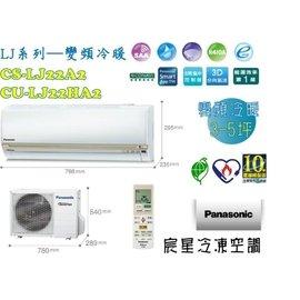 宸星│【Panasonic】國際分離式 一對一空調 3-5坪LJ系列變頻冷暖 CS-LJ2