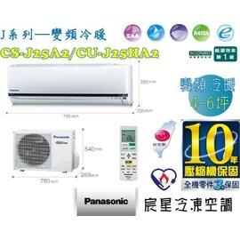 宸星│【Panasonic】國際 分離式 一對一空調 4-6坪 J系列變頻冷暖 CS-J2