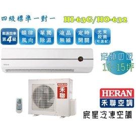 宸星│~HERAN~禾聯 一對一分離式 定頻單冷 壁掛式冷氣 空調 11~15坪 HO~6