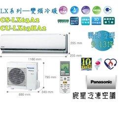 宸星│~Panasonic~國際 分離式 一對一 9~13坪 LX系列變頻冷暖 CS~LX