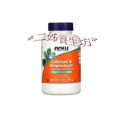^~二姊養生坊^~~Now FoodsCalcium   Magnesium鈣鎂粉 第2瓶