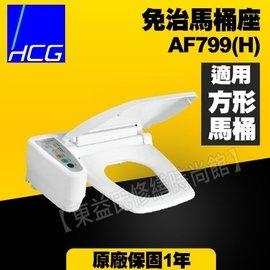 【東益氏】和成HCG 豪華型免治馬桶座 AF799 方型免治馬桶蓋《適用方形馬桶》 售AF855 AF870 電腦馬桶蓋