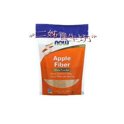 ^~二姊養生坊^~^~Now FoodsApple Fiber 蘋果纖維粉 第2瓶8折^#