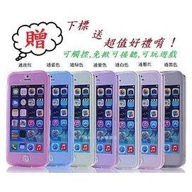 透視 軟套 超薄 清水套 硅膠 背殼 矽膠套 果凍套 TPU iphone 6 plus