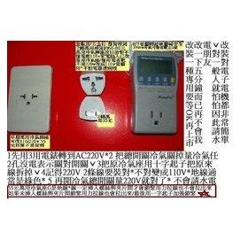 變電家量冷氣插座55元^~  2轉萬用冷氣插頭可插35元110 220V電費表已改精密款1