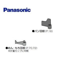 Panasonic 國際 SD~BH1000T製麵包機 攪拌葉片  小   於SD~BH1