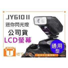 ~聯合小熊~ 貨 唯卓 JY~610II LCD 迷你 閃光燈 GN27 出力可調 LCD