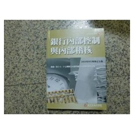 ~上學堂舊 ~~銀行內部控制與內部稽核~ISBN:9866370380│出版社:│金融研訓
