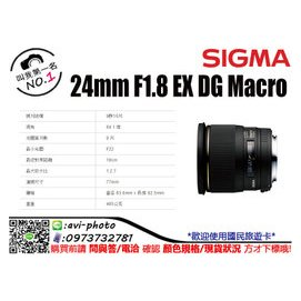 NO1 品 Sigma 24mm F1.8 EX DG MACRO 貨 國旅卡 for S
