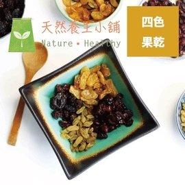 四色綜合果乾 有新疆吐魯番青堤子、美國加州大金黃葡萄乾、美國蔓越莓、葡萄乾