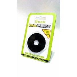 ~行車 ~ DOD DA2 吸盤救星 汽車支架萬能貼片 黏性超強 專治 硬化 行車記錄器