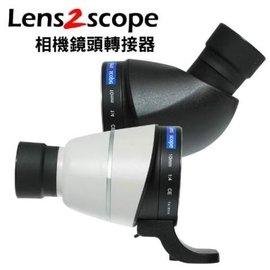寶媽 Lens2scope相機鏡頭轉接器 FOR CANON 180度 45度角 兩種