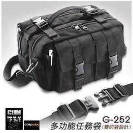 杉野 GUN G~252型男 多 任務袋 側包 7 ~8 平板  生存遊戲 機車 單車 車
