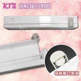 KTmama廚房 ~櫻花系列~保鮮膜 切割器^~1~菱形刀頭鋒利安全 美觀典雅 保鮮膜切割