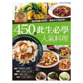 ~度度鳥~450 道此生必學 料理│楊桃文化│楊桃文化│ │定價:250元
