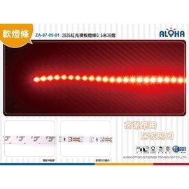 阿囉哈LED燈條~ZA~87~05~01~2835紅光裸板燈條0.5米36燈 佈置場地 廣